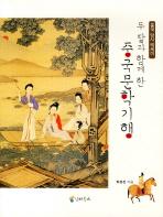 두 딸과 함께 한 중국문학기행