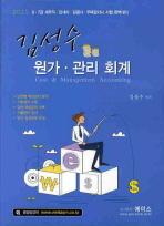 원가 관리 회계(9 7급 세무직)(2011)