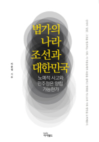법가의 나라 조선과 대한민국