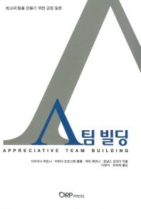 A 팀 빌딩 (Appreciative Team Building)