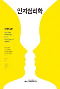 인지심리학(번역개정판)