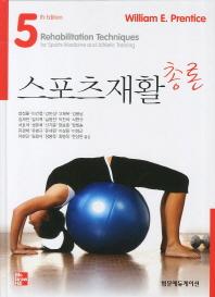 스포츠 재활총론. 5/E