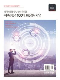 한국 화장품산업 변화 주도할 지속성장 100대 화장품 기업