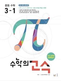수학의 고수 중등 수학 3-1(2020)