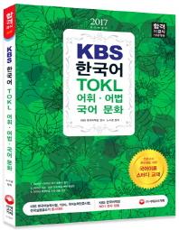 KBS 한국어 TOKL 어휘 어법 국어 문화(2017)