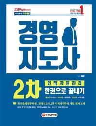 경영지도사 2차 인적자원관리 한권으로 끝내기(2019)