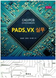 CAD/PCB 전자회로응용설계 PADS-VX 실무