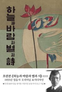 하늘과 바람과 별과 시(현대어판)(초판본)(1955년 정음사 오리지널 표지디자인)