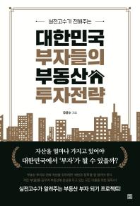 실전 고수가 전해주는 대한민국 부자들의 부동산 투자전략