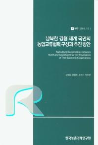 남북한 경협 재개 국면의 농업교류협력 구상과 추진방안