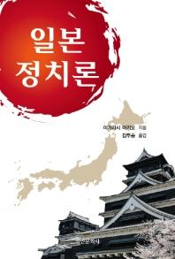 일본정치론
