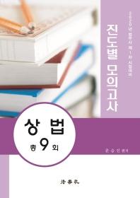 상법 총9회 진도별 모의고사(2020)