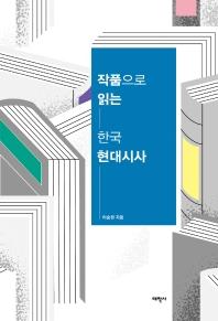 작품으로 읽는 한국 현대시사