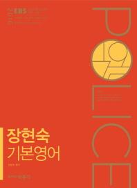EBS 장현숙 기본영어(2016)