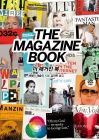 더 매거진 북(The Magazine Book)