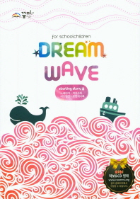 Dream Wave Starting Story. 2: 느헤미야 여호수아 사도행전 요한계시록