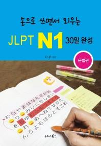 손으로 쓰면서 외우는 JLPT N1 30일 완성