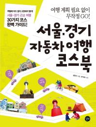 서울 경기 자동차 여행 코스북