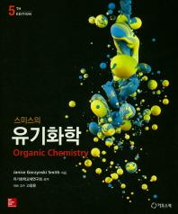 스미스의 유기화학