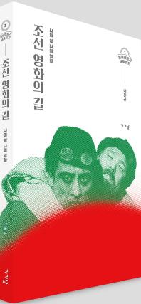 조선 영화의 길