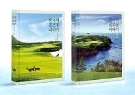 한국의 골프장 이야기 세트