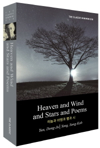 Heaven and Wind and Stars and Poems(하늘과 바람과 별과 시)