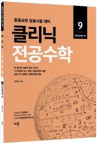 클리닉 전공수학. 9: 일반통계학 편(2022)