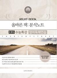 올바른 책 EBS 수능특강 영어독해연습 분석노트(2017)