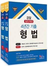 합격청부 형법 4년간 기출(경찰 일반/해경) 세트(합격청부)