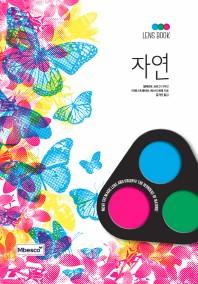 Lens Book(렌즈 북): 자연