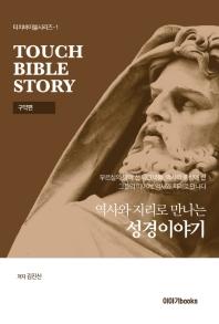 역사와 지리로 만나는 성경이야기(구약편)