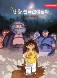 만화 한국전래동화: 도깨비 이야기