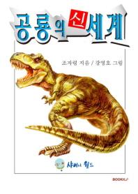 공룡의 신세계