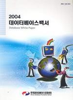 데이터베이스백서 2004