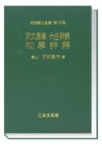 천문역학 육임신과 초학상해(아부태산전집 제16권)