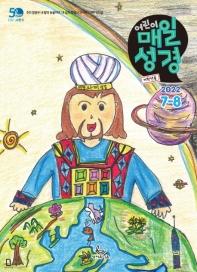 어린이 매일성경(저학년)(2021년 7/8월호)