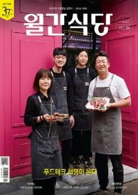 월간식당(2021년 4월호)
