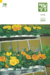 매일성경(큰글본문)(개역한글)(2021년 3/4월호)