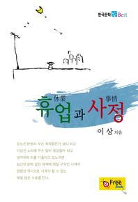 휴업과 사정 (한국문학 Best)