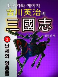 요시카와 에이지의 삼국지 제2권