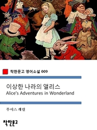 이상한 나라의 앨리스(착한문고 영어소설 009)