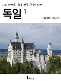 2년 20개국, 정보 가득 유럽여행기_독일. 1
