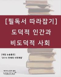 [필독서 따라잡기]도덕적 인간과 비도덕적 사회(라인홀드 니버)