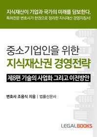 중소기업인을 위한 지식재산권 경영전략.  제8편  기술의 사업화 그리고 이전방안