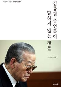 김종필 증언록이 말하지 않는 것들(체험판)