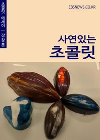 장창훈 수필가의 사연있는 초콜릿
