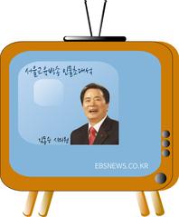 서울교육방송 인물초대석, 서울시의회 김동승 정치인