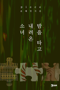 피스(piece)_밤을 타고 내려온 소녀