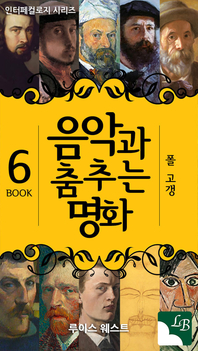 인터페컬로지 시리즈 음악과 춤추는 명화  Book 6 폴 고갱