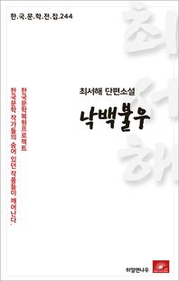 최서해 단편소설 낙백불우